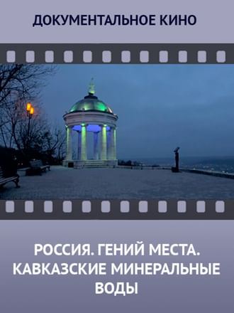 Россия. Гений места. Кавказские Минеральные Воды