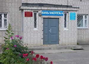 Сокольская районная библиотека