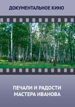Печали и радости мастера Иванова