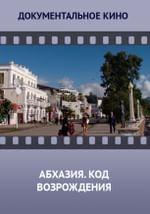 Абхазия. Код возрождения