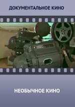 Необычное кино