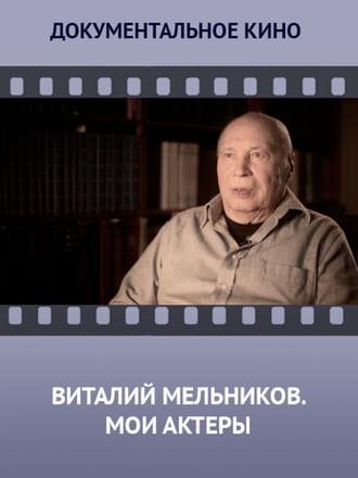 Виталий Мельников. Мои актеры