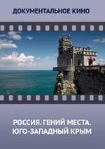 Россия. Гений места. Юго-западный Крым