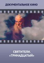 Святители. «Тринадцатый»