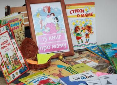 Литературный час «Мамы разные важны»