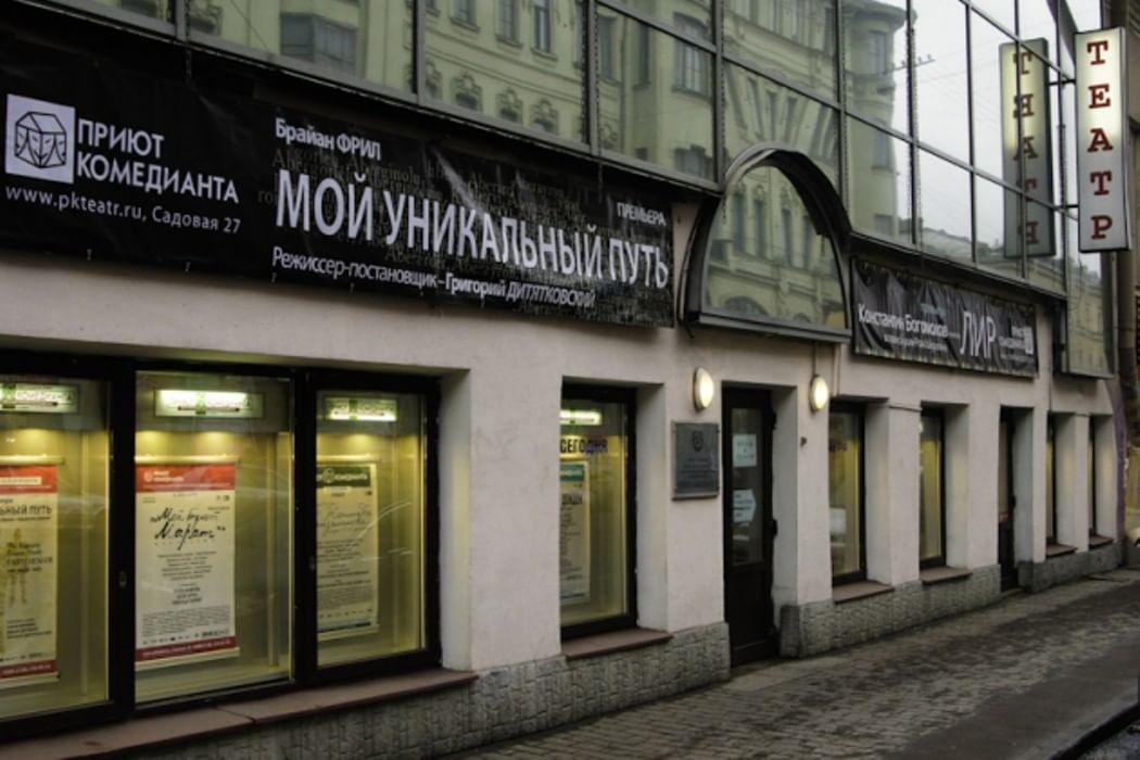 Спб театр приют комедианта афиша расчет стоимости билета в кино