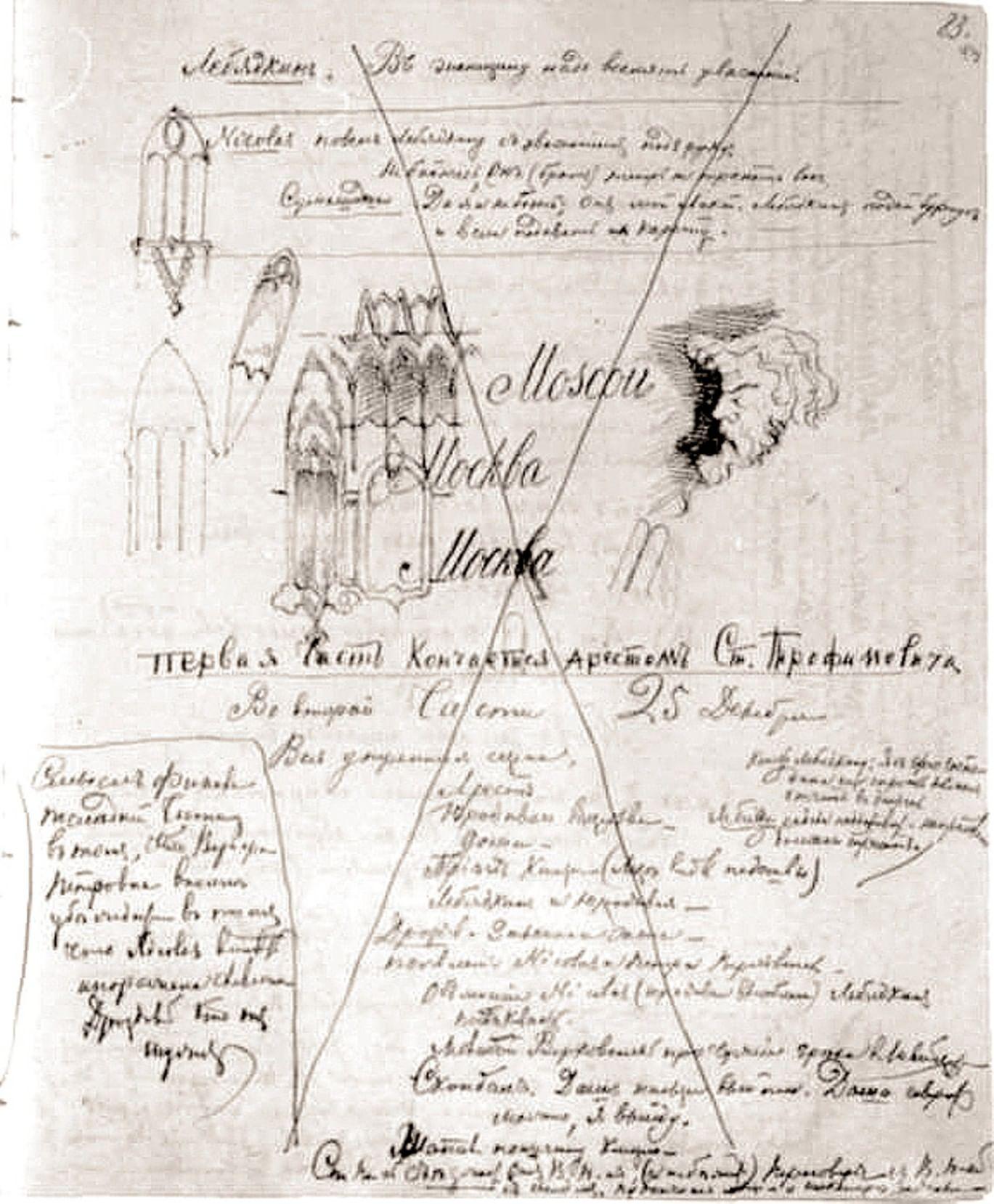 Рисунки Достоевского к его рукописям 3