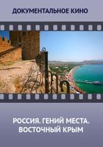 Россия. Гений места. Восточный Крым