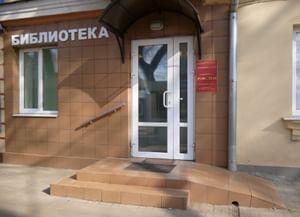 Библиотека № 38 г. Воронеж