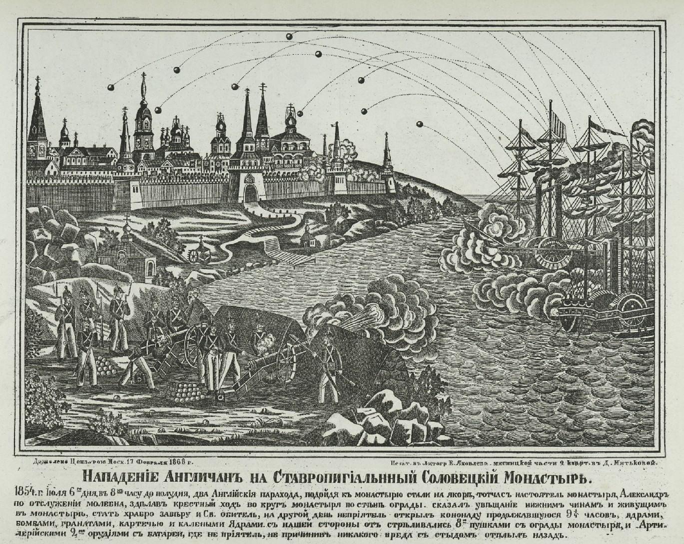 Пушки и русское искусство. Галерея 5. Бомбардировка монастыря