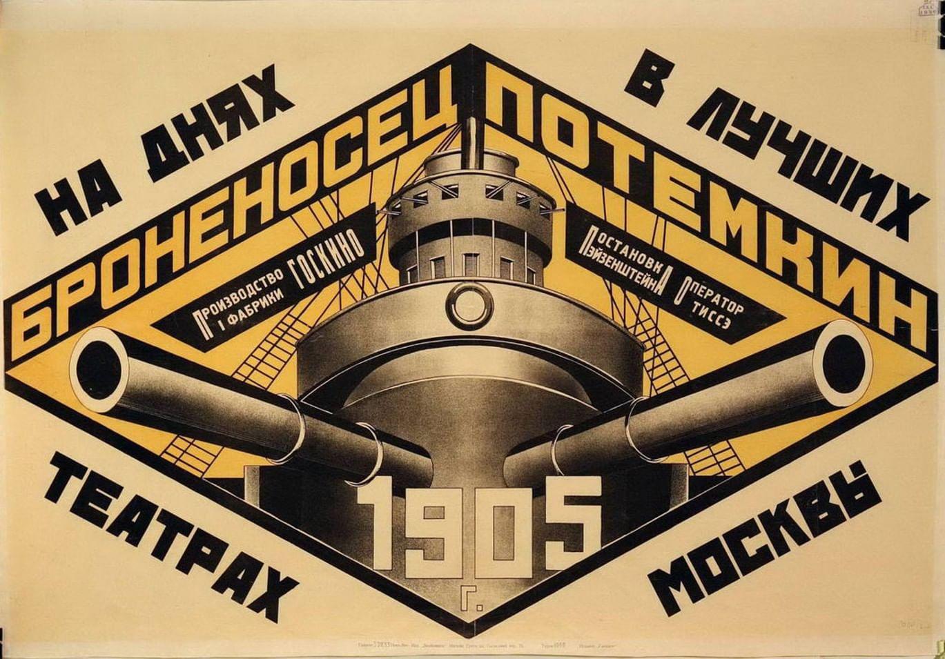 Пушки и русское искусство. Галерея 7. Искусство нового мира