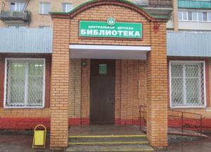 Центральная детская библиотека г. Егорьевск