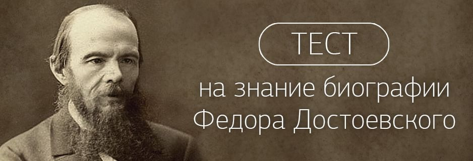 Тест на знание биографии Федора Достоевского