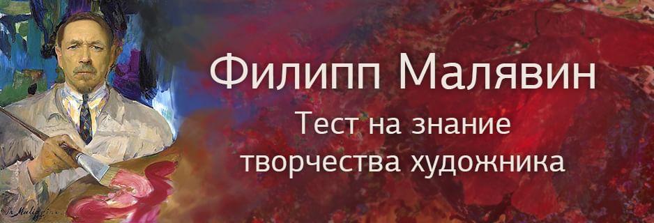 Русский импрессионист Филипп Малявин. Тест на знание творчества художника