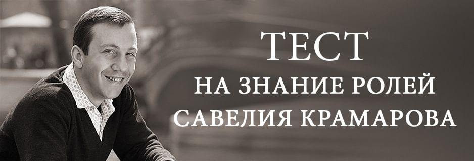 Савелий Крамаров. Тест и кинофильмы