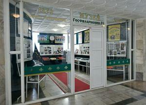 Музей Государственной филармонии Республики Адыгея