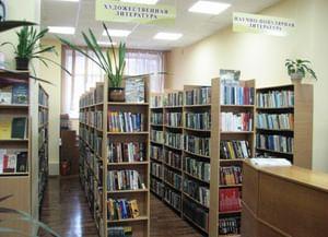 Центральная городская библиотека им. М. В. Ломоносова
