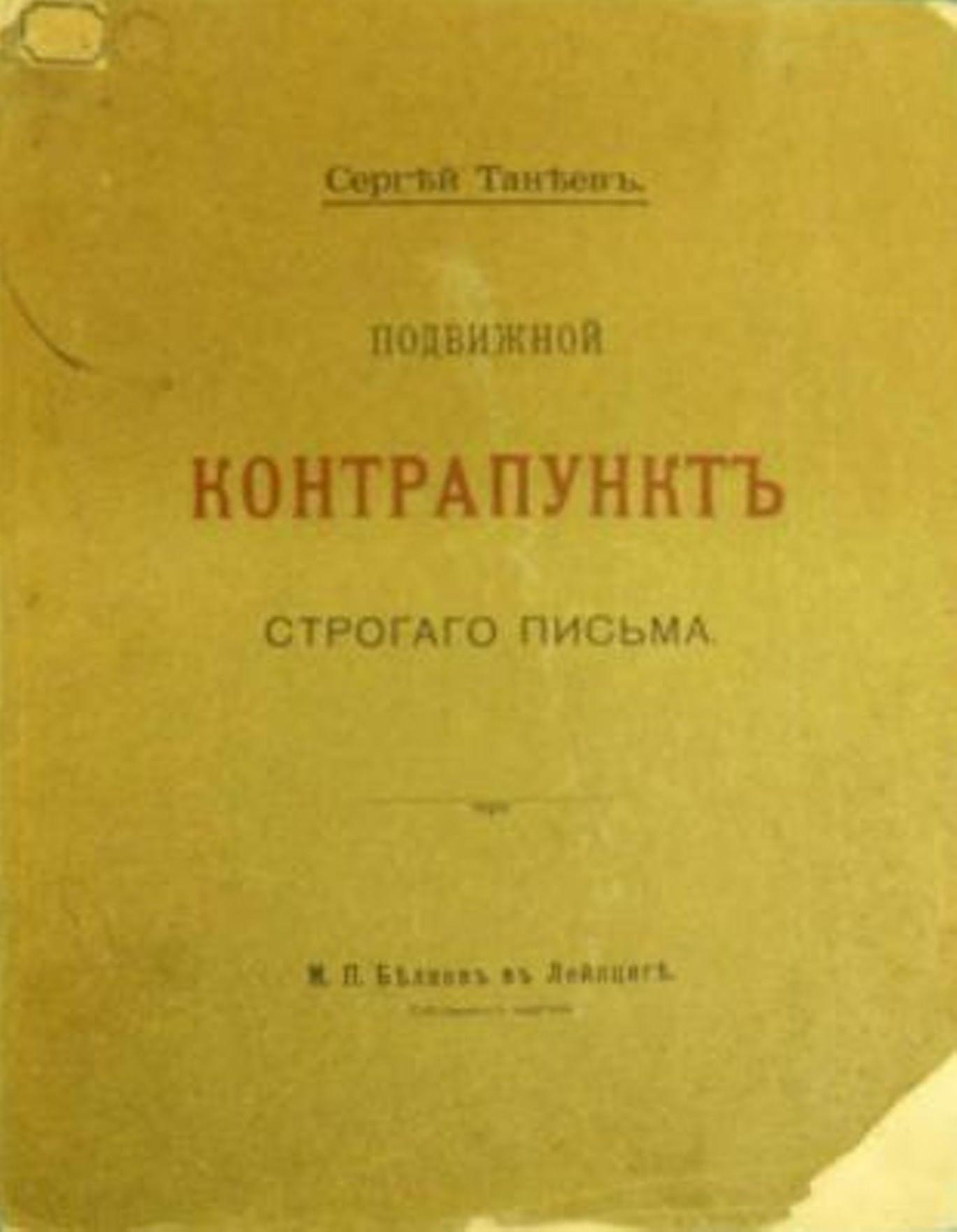 Сергей Танеев. Галерея 1