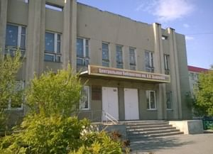 Центральная библиотека им. А. Н. Зырянова
