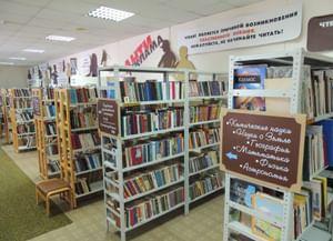 Центральная детская библиотека «Читай-город»