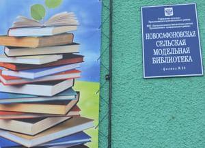 Новосафоновская сельская библиотека-филиал № 20