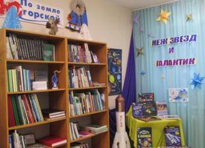 Детская библиотека № 4 г. Нижневартовска