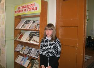 Улемецкая сельская библиотека