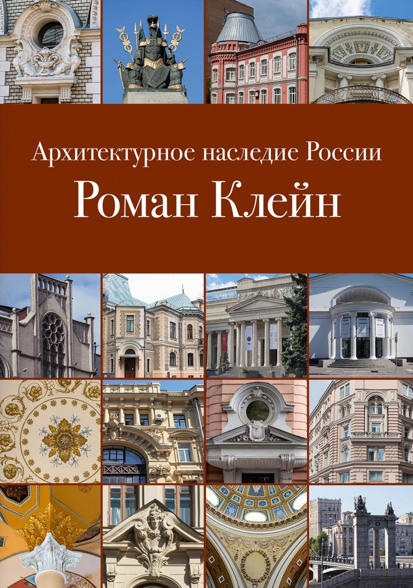 Роман Клейн