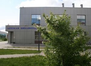 Центральная детская библиотека города Нефтеюганска