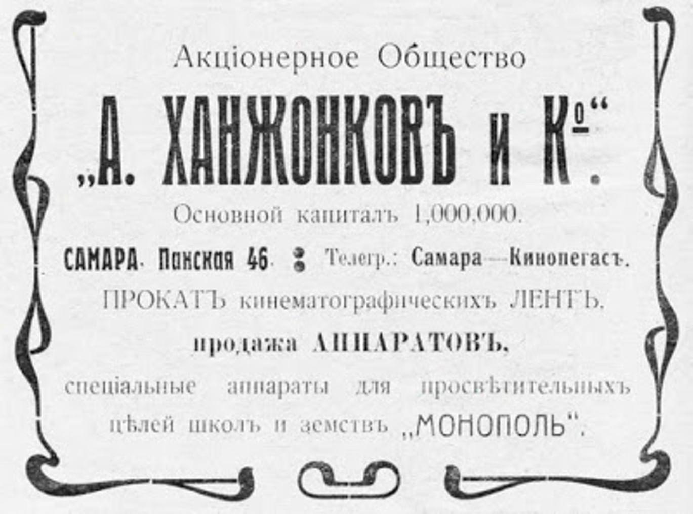 Александр Ханжонков 2