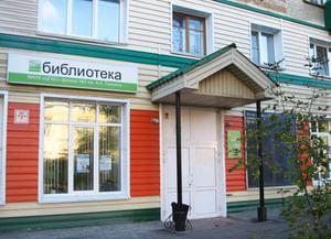 Библиотека № 2 им. А. А. Гришина