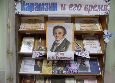 Литературная гостиная «И будет имя жить его в России вечно»