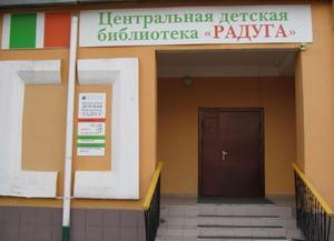Центральная детская библиотека г. Тюмени