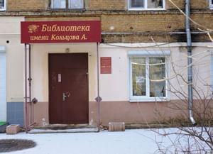 Библиотека № 2 им. А. В. Кольцова