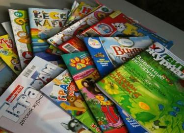 Встреча «Путешествие по страницам журналов для детей»