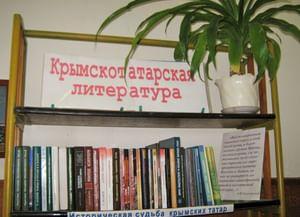 Приветненская сельская библиотека