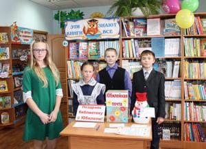Терентьевская детская библиотека-филиал № 28