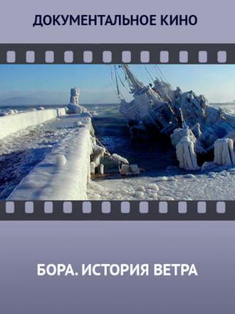 Бора. История ветра