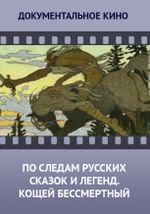 По следам русских сказок и легенд. Кощей Бессмертный