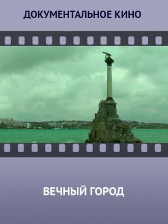 Вечный город