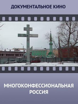 Многоконфессиональная Россия. Фильм первый.