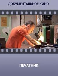 Печатник