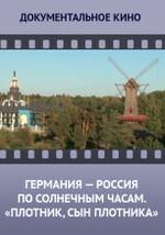 Германия — Россия по солнечным часам. Новелла третья. Плотник, сын плотника
