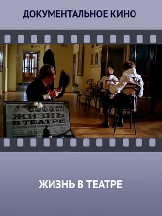 Жизнь в театре