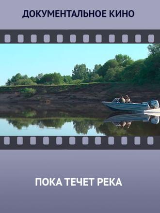 Пока течет река