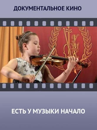 Есть у музыки начало