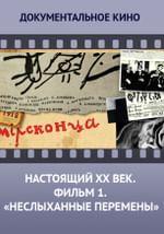 Настоящий ХХ век. Фильм 1. Неслыханные перемены.