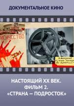 Настоящий ХХ век. Фильм 2. Страна - подросток