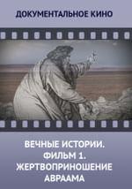 Вечные истории. Фильм 1 «Жертвоприношение Авраама»