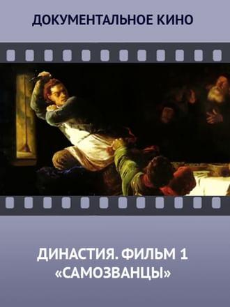 Династия. Семейная история, рассказанная за ночь. Фильм 1 «Самозванцы»